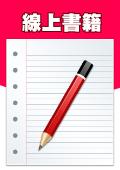 英語學習_閱讀專區